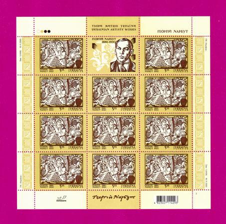 2006 лист Живопись Нарбут Украина