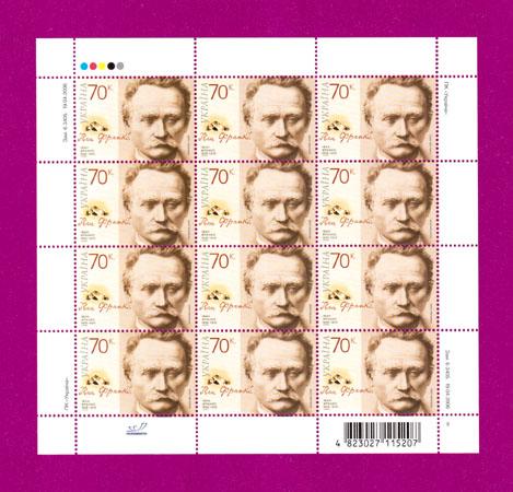 2006 лист Иван Франко писатель Украина