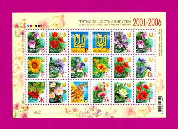 2006 N753-770 блок 5-ый и 6-ой Стандарты Флора Украина