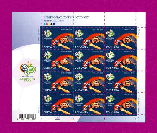 2006 лист Футбол Шевченко Ващук Украина
