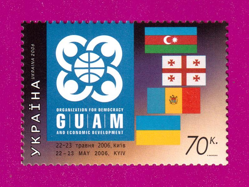 2006 марка ГУАМ Украина