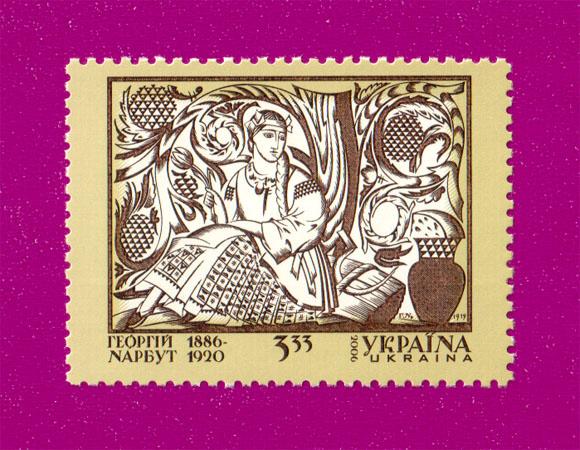 2006 марка Живопись Нарбут Украина