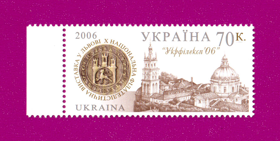 Ukraine stamps Tenth National Philatelic Exhibition in Lvov