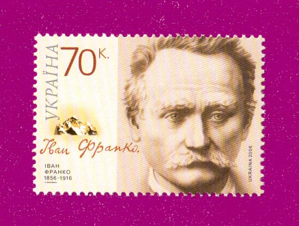 2006 N747 марка Иван Франко писатель Украина