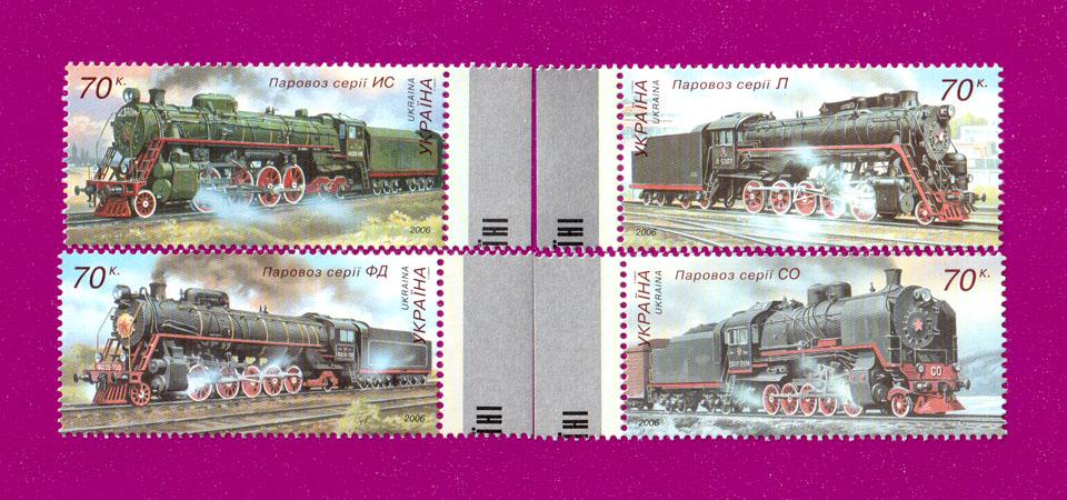 2006 N748-751 марки Паровозы СЕРИЯ Украина