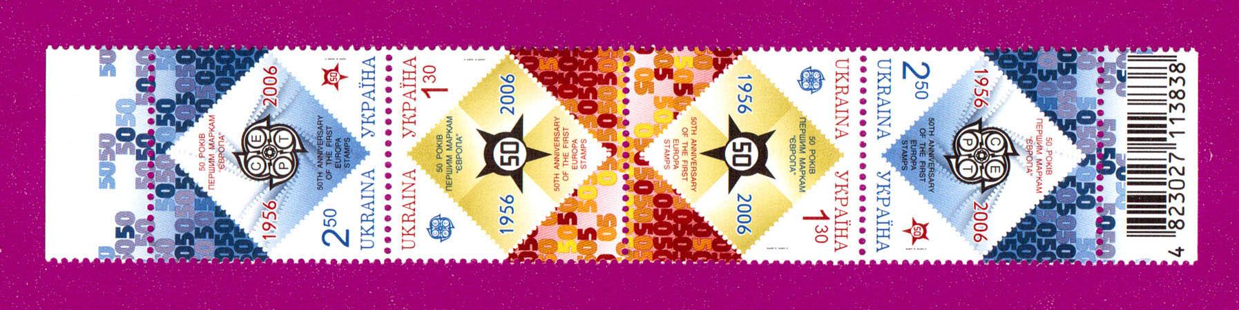 2006 тет-беш 50-лет маркам Европы Украина