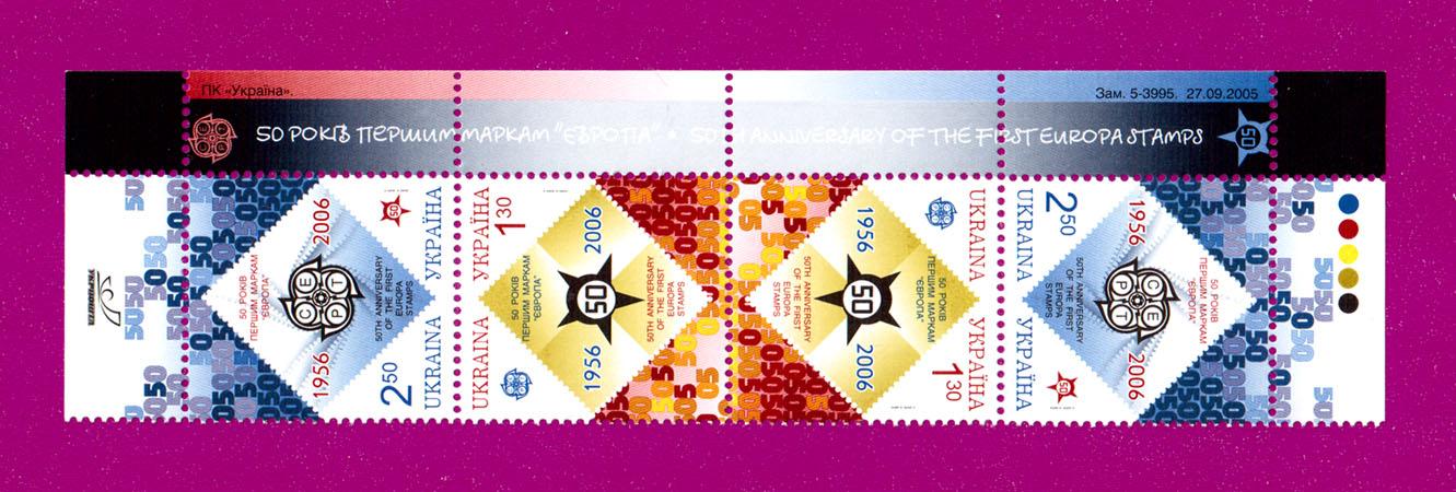2006 тет-беш 50-лет маркам Европы УГЛОВОЙ Украина