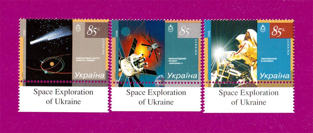 2006 марки Космос СЕРИЯ ПОЛЕ С НАДПИСЬЮ Украина