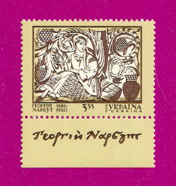2006 марка Живопись Нарбут ПОЛЕ С НАДПИСЬЮ Украина
