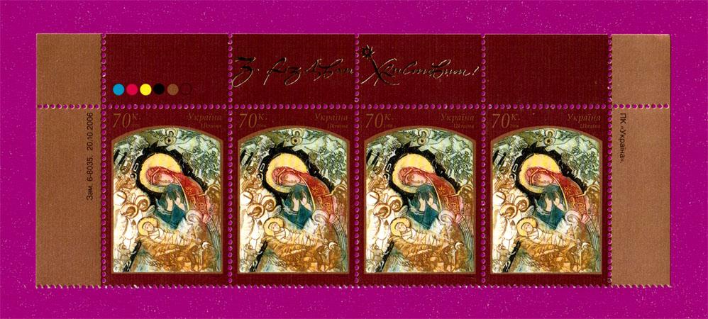 2006 часть листа Рождество икона ВЕРХ Украина