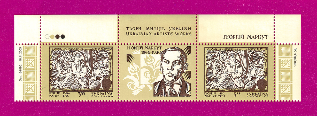 Ukraine stamps Part of the Minisheet 120th Birth Anniversary of George Narbut UP