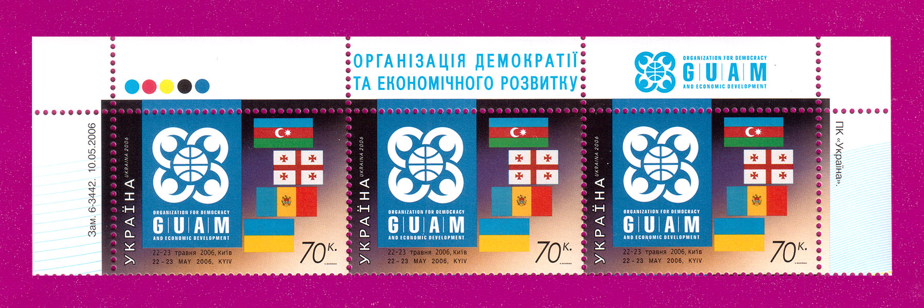 2006 верх лист ГУАМ Украина