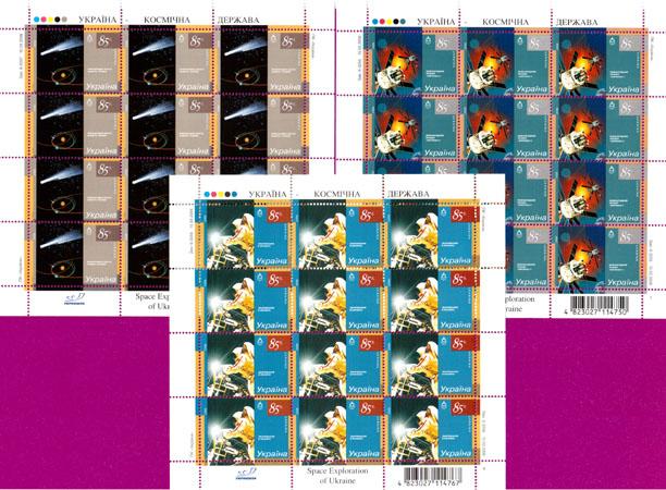 2006 листы Космос КОМПЛЕКТ Украина