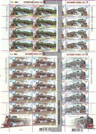 2006 листы Паровозы КОМПЛЕКТ Украина