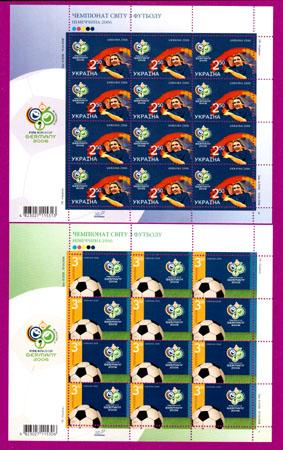 2006 листы Футбол спорт КОМПЛЕКТ Украина