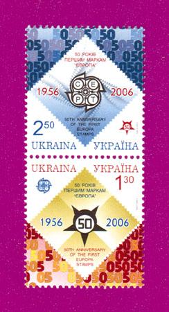 2006 N706-707 сцепка 50-лет маркам Европы Украина