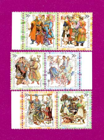 2006 N783-788 сцепки Народная одежда СЕРИЯ Украина