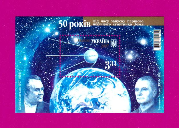 2007 N859 (b63) блок Космос Первый спутник Королев Украина