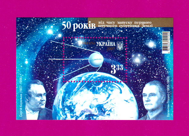 Ukraine stamps Souvenir sheet 50th Anniversary of First Artificial Satellite