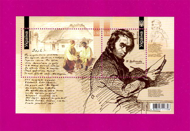 2007 N806-807 (b59) блок Тарас Шевченко поэт Украина