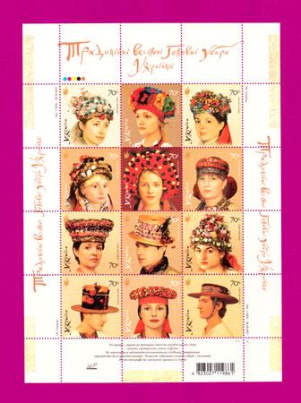 2007 N840-851 лист Головные уборы Украина