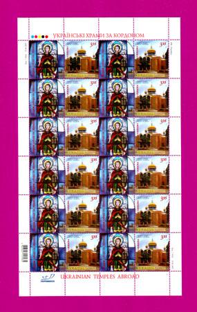 2007 лист Собор святого Михаила  в Аделаиде Украина
