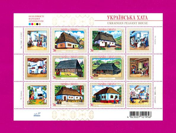 2007 N860-865 (b64) блок Украинские хаты от 01-10-2007 Украина