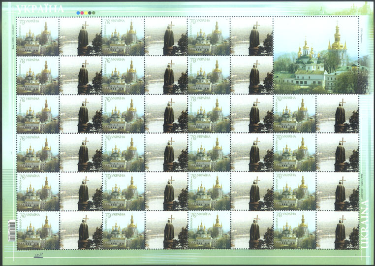 Ukraine stamps Minisheet My Stamp. Kievo-Pecherskaja Lavra