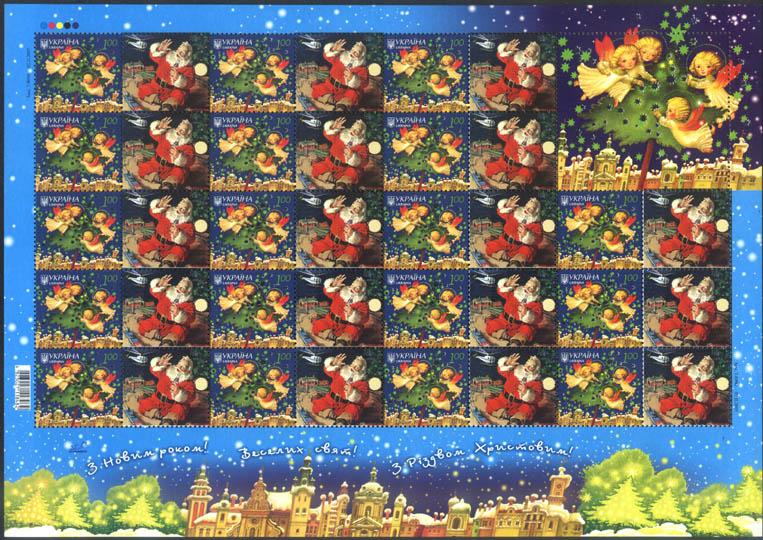 Ukraine stamps Minisheet My Stamp. Happy New Year Holiday
