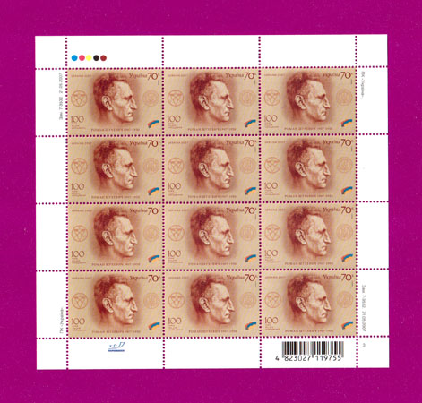 Ukraine stamps Sheetlet Birth Centenary of Roman Shukhevich