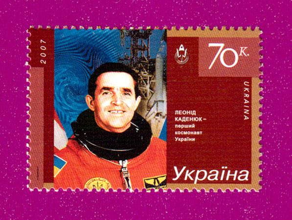 2007 N813 марка Космос Леонид Каденюк Украина