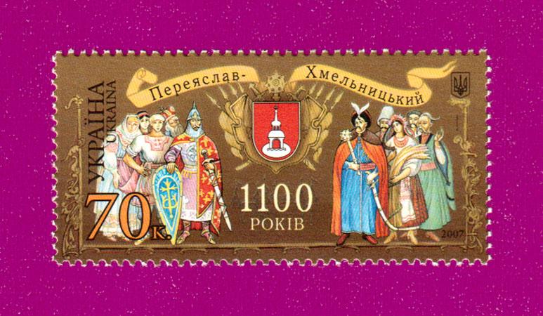 2007 N854 марка Переяслав-Хмельницький Украина