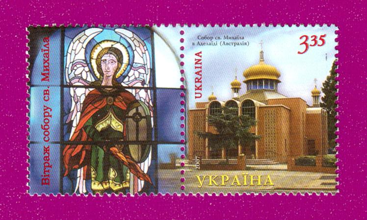 2007 N805 марка Собор Михаила С КУПОНОМ Украина