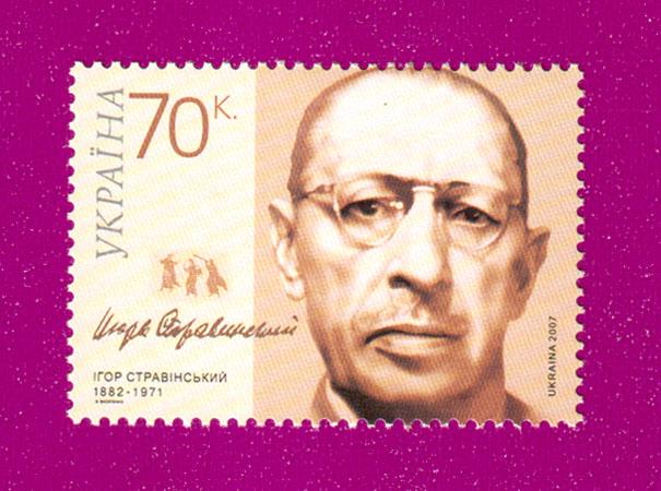 2007 N822 марка Игорь Стравинский композитор Украина