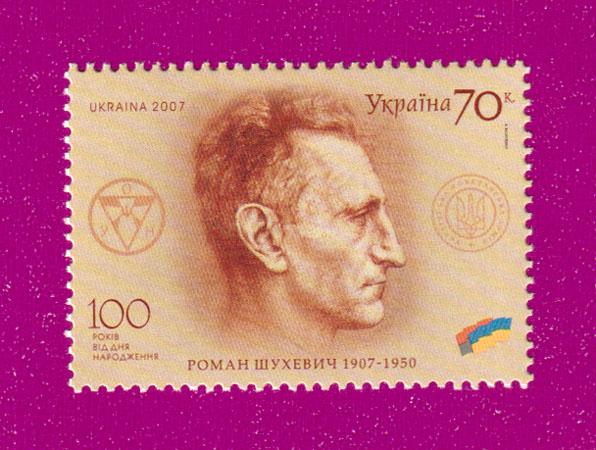 2007 марка Роман Шухевич политик Украина