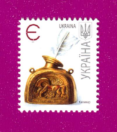 2007 N802 марка 7-ой Стандарт каламар Э Украина