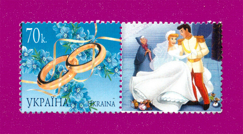 Ukraine stamps My Stamp. With Day of Wedding with coupons