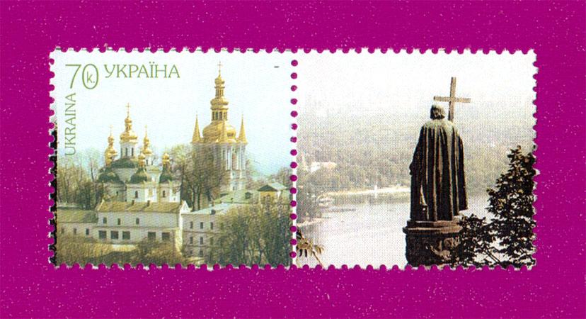 2007 N810 (П-3) власна марка Лавра Князь Владимир С КУПОНОМ Украина