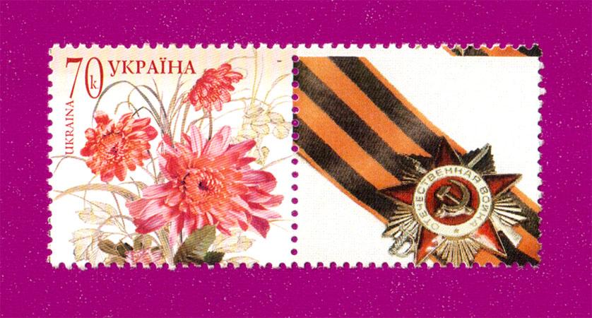2007 N809 (П-2) власна марка Цветы Георгиевская лента С КУПОНОМ Украина
