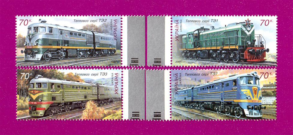 2007 N836-839 марки Тепловозы СЕРИЯ Украина