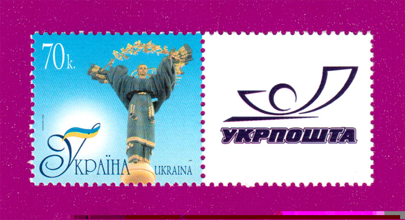 Ukraine stamps My Stamp. Oranta-Winner with coupons