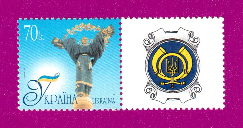 2007 власна марка Оранта С КУПОНОМ Герб почты Украина