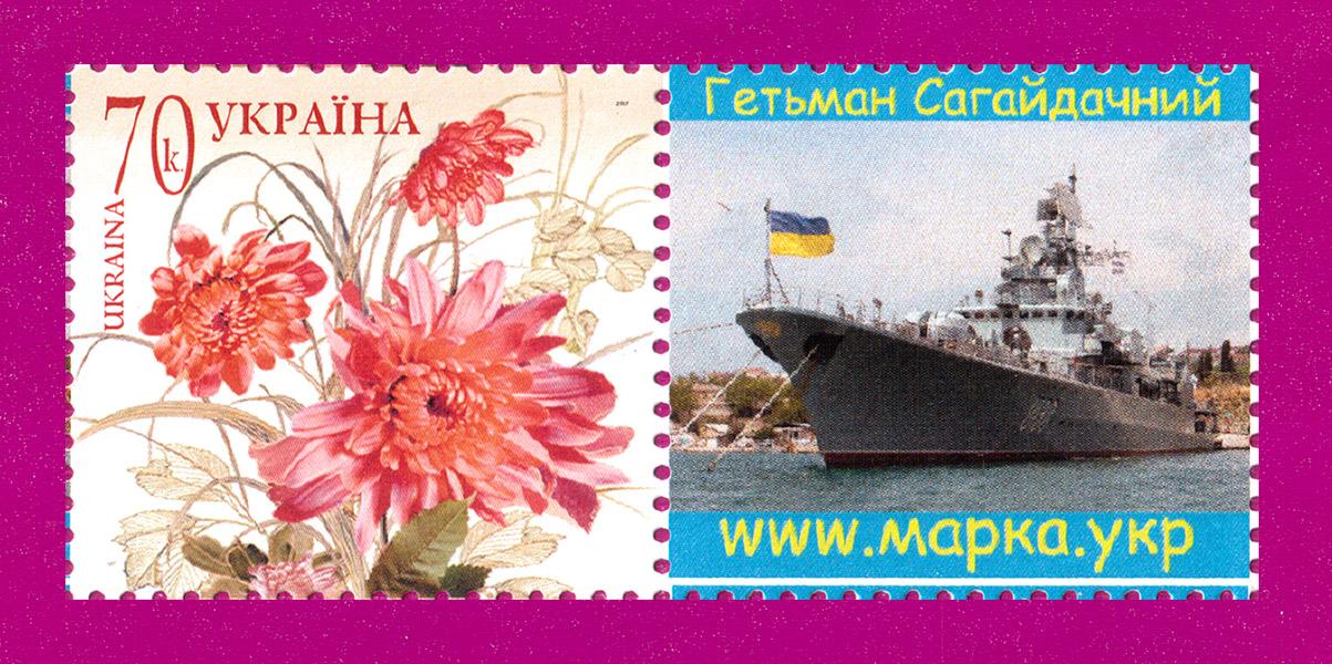 2007 власна марка Цветы Корабль Гетман Сагайдачный С КУПОНОМ Украина