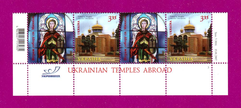 2007 часть листа Собор святого Михаила НИЗ Украина