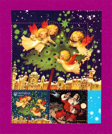 2007 часть листа власна марка Новый год УГОЛ Украина