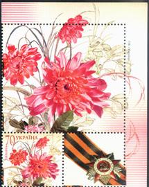2007 часть листа власна марка Цветы Георгиевская лента УГОЛ Украина
