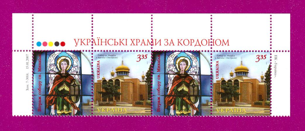 2007 верх листа Собор святого Михаила Украина