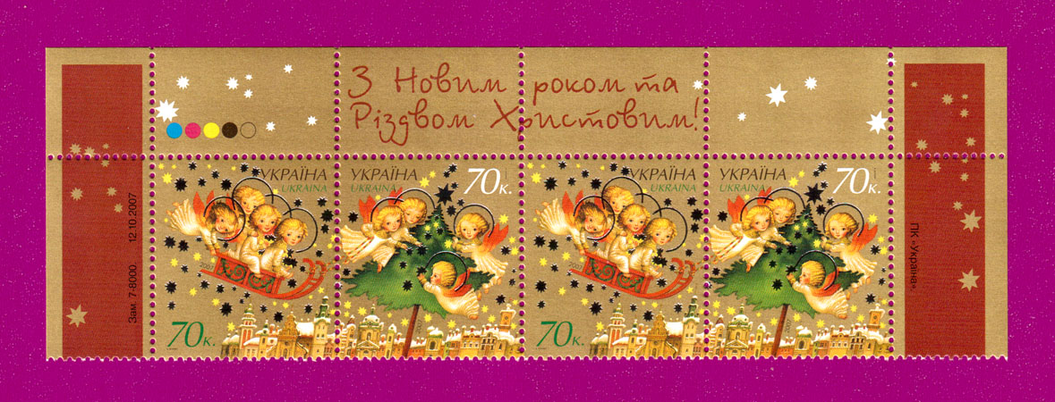 Ukraine stamps Part of the Minisheet Merry Christmas UP
