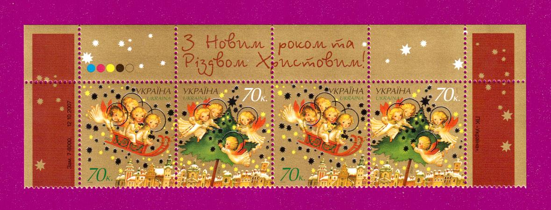 2007 верх листа С Новым годом и Рождеством Украина