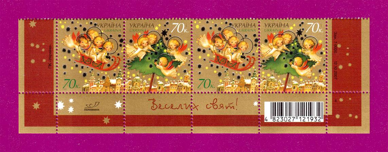 2007 часть листа С Новым годом и Рождеством  НИЗ Украина